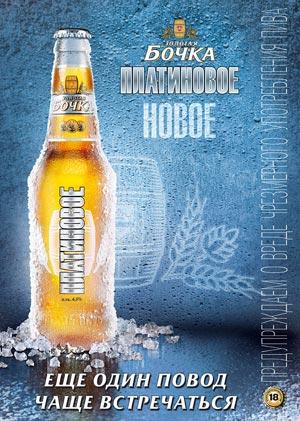 """Пиво """"Золотая Бочка Платиновое"""""""
