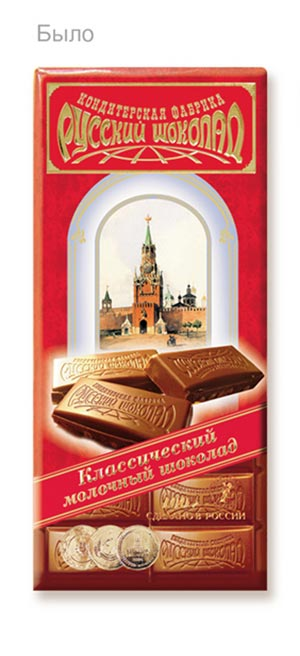 Русский Шоколад Скачать Торрент - фото 8