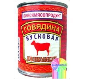 Кусковая говядина Новониколаевская