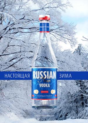 Водка Russian new