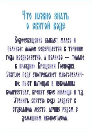"""Вода """"Иверская"""" для освящения"""